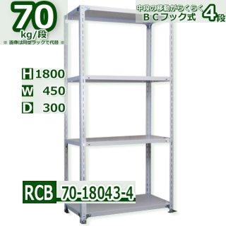 スチールラック 幅45×奥行30×高さ180cm 4段 BCフック式 耐荷重70kg/段