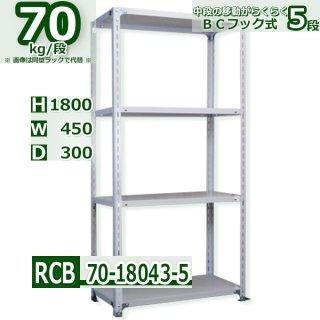 スチールラック 幅45×奥行30×高さ180cm 5段 BCフック式 耐荷重70kg/段