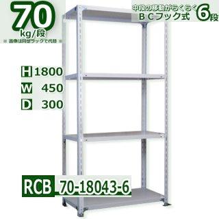 スチールラック 幅45×奥行30×高さ180cm 6段 BCフック式 耐荷重70kg/段
