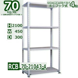 スチールラック 幅45×奥行30×高さ210cm 4段 BCフック式 耐荷重70kg/段