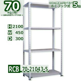 スチールラック 幅45×奥行30×高さ210cm 5段 BCフック式 耐荷重70kg/段
