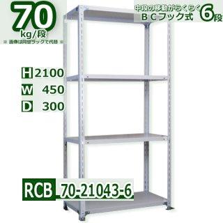 スチールラック 幅45×奥行30×高さ210cm 6段 BCフック式 耐荷重70kg/段