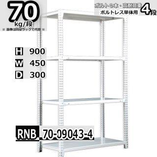 スチールラック 幅45×奥行30×高さ90cm 4段 ボルトレスラック 耐荷重70kg/段 単体用(支柱4本)
