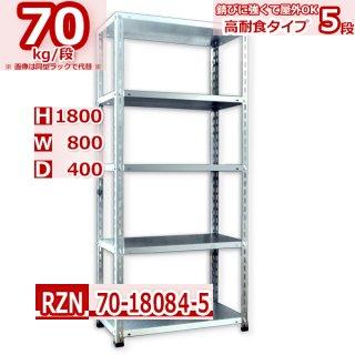 錆びにくいスチールラック 幅80 奥行40 高さ180 高耐食 RZN 70kg /段 H1800xW800xD400 5段 収納 錆に強いラック FZN Zn-Al-Mg