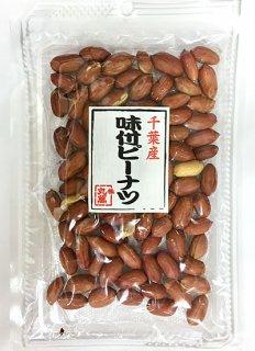千葉県産味付ピー75g