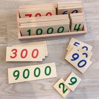 数のカード・小(木製)