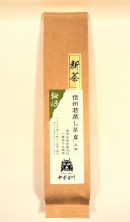【令和2年度産・新茶】信州若蒸し茶 -小袋40g-