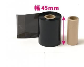 【レスプリ対応】 インクリボン 45mm X 100m 1巻