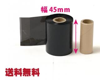 【レスプリ対応】 インクリボン 45mm X 100m 25巻セット
