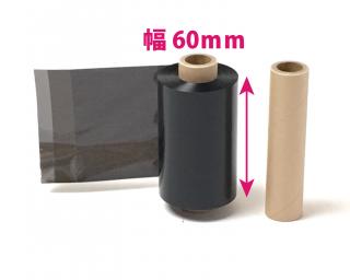 【レスプリ対応】 インクリボン 60mm X 100m 1巻