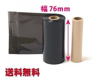 【レスプリ対応】インクリボン 76mm X 100m 25巻 セット