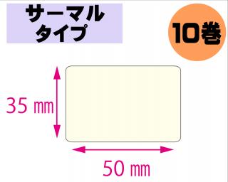 【レスプリ対応】縦35mm×横50mm 10巻セット(サーマルタイプ)