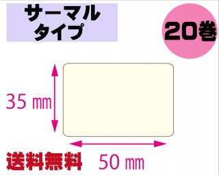 【レスプリ対応】縦35mm×横50mm 20巻セット(サーマルタイプ)