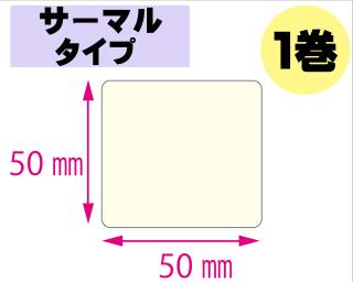 【レスプリ対応】縦50mm×横50mm 1巻セット(サーマルタイプ)