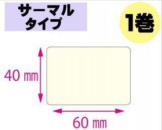 【レスプリ対応】縦40mm×横60mm 1巻セット(サーマルタイプ)