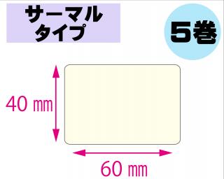 【レスプリ対応】縦40mm×横60mm 5巻セット(サーマルタイプ)