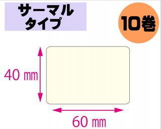 【レスプリ対応】縦40mm×横60mm 10巻セット(サーマルタイプ)