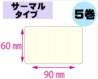 【レスプリ対応】縦60mm×横90mm 5巻セット(サーマルタイプ)