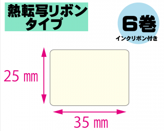 【レスプリ対応】縦25mm×横35mm 6巻セット(熱転写ラベル+インクリボン付き)