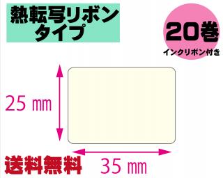 【レスプリ対応】縦25mm×横35mm 20巻セット(熱転写ラベル+インクリボン付き)
