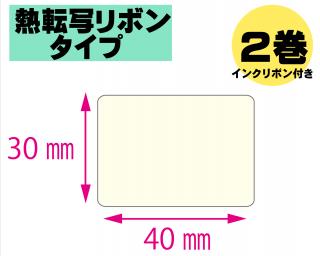 【レスプリ対応】縦30mm×横40mm 2巻セット(熱転写ラベル+インクリボン付き)