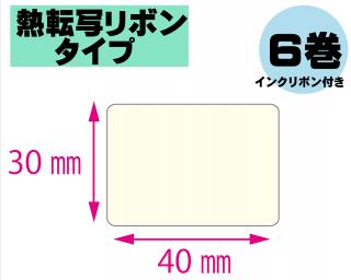 【レスプリ対応】縦30mm×横40mm 6巻セット(熱転写ラベル+インクリボン付き)
