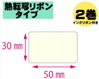 【レスプリ対応】縦30mm×横50mm 2巻セット(熱転写ラベル+インクリボン付き)