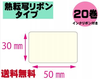 【レスプリ対応】縦30mm×横50mm 20巻セット(熱転写ラベル+インクリボン付き)