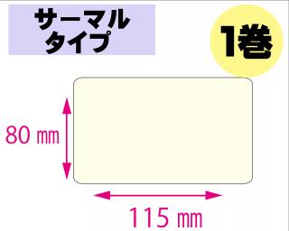 【レスプリ対応】縦80mm×横115mm 1巻セット(サーマルタイプ)