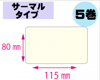 【レスプリ対応】縦80mm×横115mm 5巻セット(サーマルタイプ)