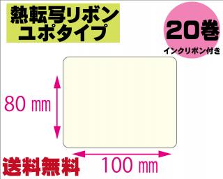 ユポタイプ【レスプリ対応】縦80mm×横100mm 20巻セット(熱転写ラベル+耐熱性リボン付き)