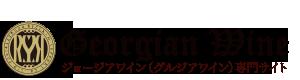 ジョージアワイン(グルジアワイン)専門サイト