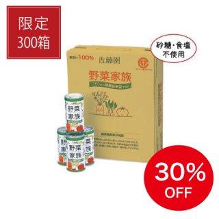 【アウトレット価格】野菜家族(190g×30缶)