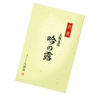 【新茶】吟の露