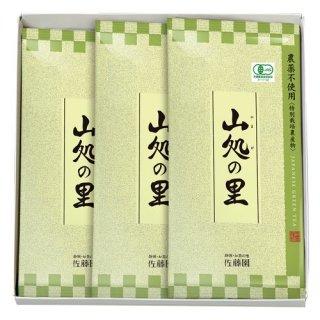 【贈答用】山処の里100g平袋(箱入3袋)
