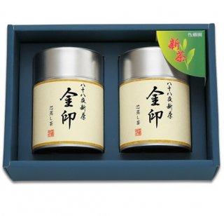 【新茶】【贈答用】金印(帯缶2本)