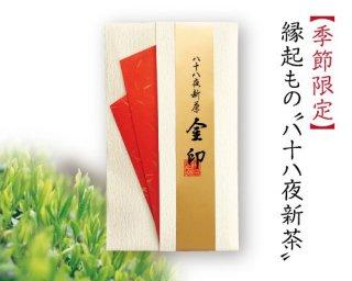 【新茶】金印(たとう袋入)
