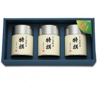 【新茶】【贈答用】特撰(帯缶3本)