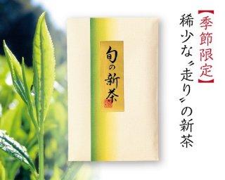 【新茶】旬の新茶(たとう袋入)
