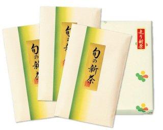 【新茶】【贈答用】旬の新茶(化粧箱入3袋)