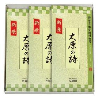 【新茶】【贈答用】新茶 大原の詩80g平袋(化粧箱入3袋)