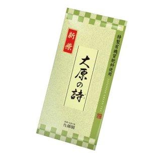 【新茶】大原の詩