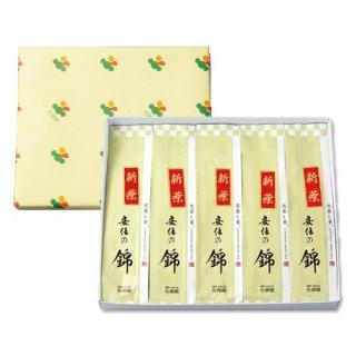【新茶】【贈答用】新茶◆錦100g真空パック(化粧箱入5本)