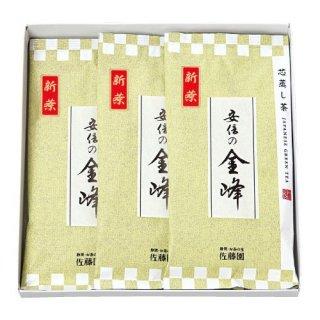 【新茶】【贈答用】安倍の金峰100g平袋(化粧箱入3袋)