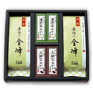 【新茶】【贈答用】金峰+2種ひとくち羊かんセット