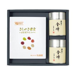 【贈答用】金峰100g帯缶2本+きらめき果実7種