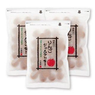 【お買い得】りんごジャムクッキー(3袋)