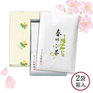 【贈答用】春呼び茶(化粧箱入2袋)