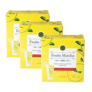 【お買い得】フルーツ抹茶 レモン(3箱)