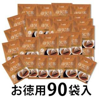 【お徳用】ほうじ茶ティーバッグ(90袋入)